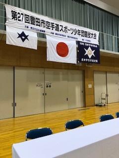第27回三河地区豊田市スポーツ少年団空手道競技大会