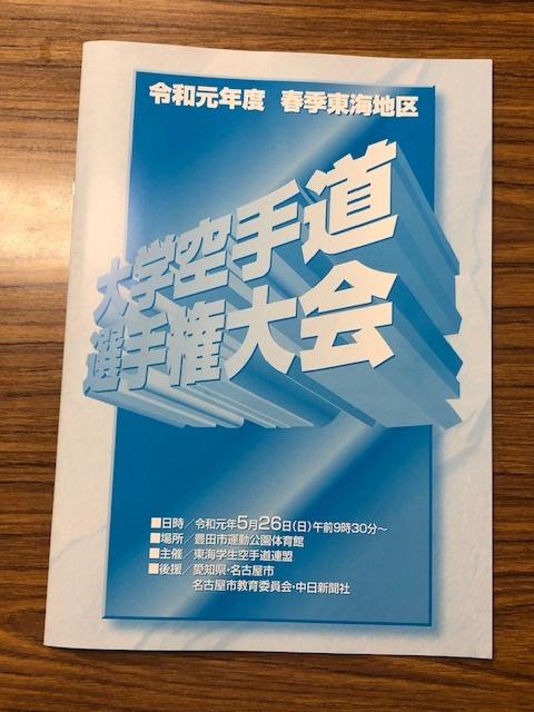 東海地区大楽空手道選手権大会に勉強に行きました。