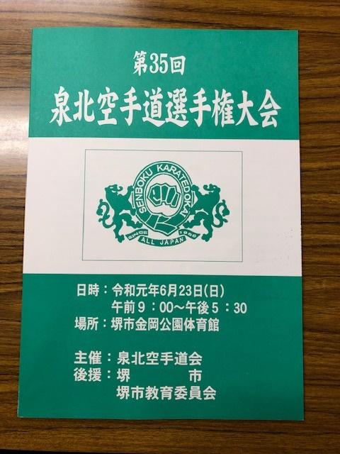泉北空手道競技大会に審判員として参加しました。