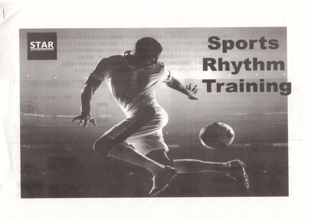 スポーツリズムトレーニング に参加致しました。