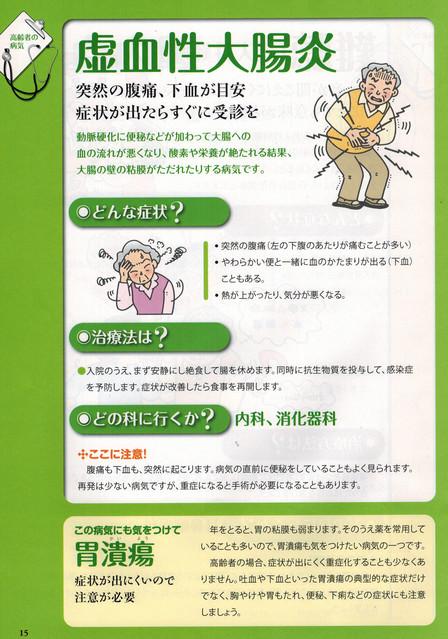大腸 虚 炎 食事 血性