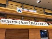 第4回 安城市空手道大会に審判員として参加しました。