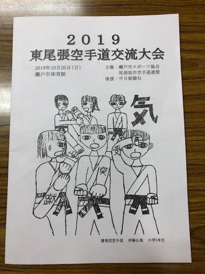 2019東尾張空手道交流大会に審判員として、参加致しました。