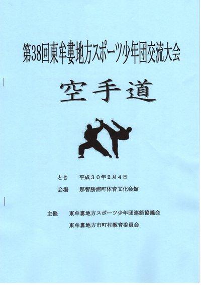 第38回東牟婁地方スポーツ少年団大会