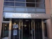 那智勝浦町体育文化会館