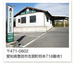 〒471-0802 愛知県豊田市志賀町杤本718番地1